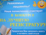 Конкурс поликлиника начинается с регистратуры анкета